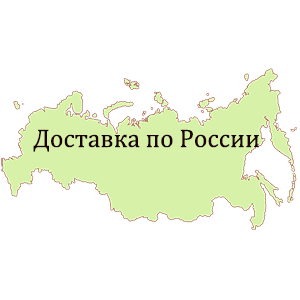 Dostavka-po-Rossii.png